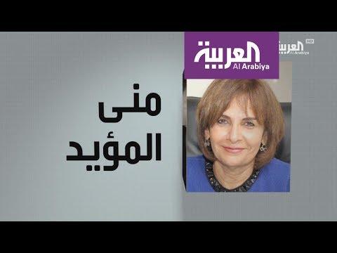 العرب اليوم - شاهد: وجوه عربية | منى المؤيد