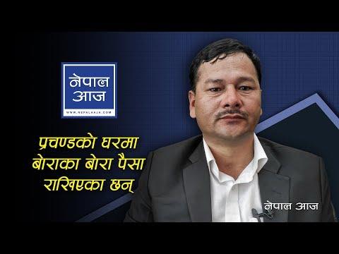 (पुँजीपति दलाललाई इन्काउन्टर गर्नैपर्छ  | Bharat Bom | Nepal Aaja - Duration: 1 hour, 24 minutes.)