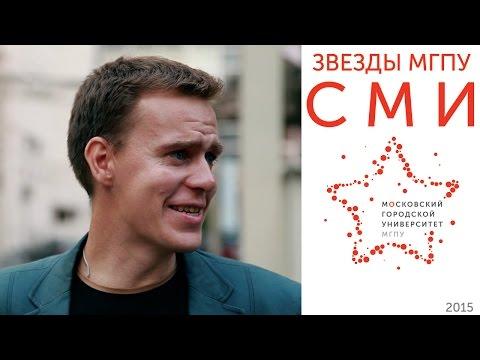 Звезды МГПУ— Александр Петров