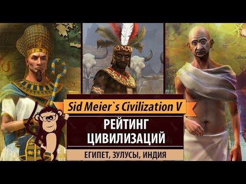Рейтинг цивилизаций в Sid Meier's Civilization V: Египет, Зулусы, Индия