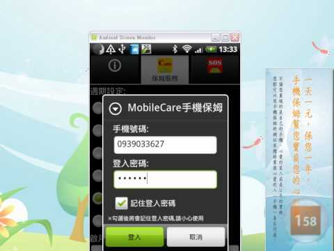 Video of MobileCare