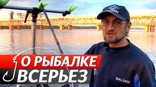 """Ловля Крупного Карася. """"О Рыбалке Всерьез""""."""