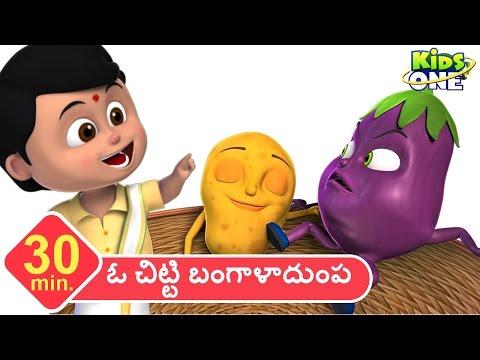 ఓ చిట్టి బంగాళాదుంప | తెలుగు రైమ్స్