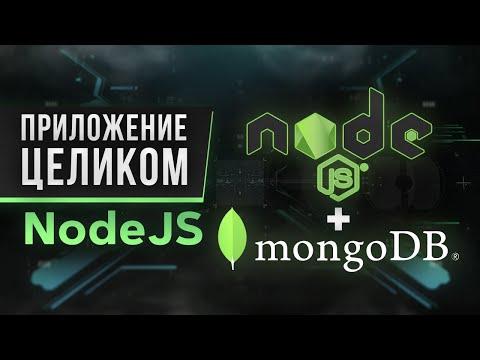NodeJS, Express, MongoDB - Приложение целиком