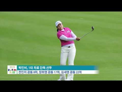 2016 리우는 지금  8.18.16 KBS America News