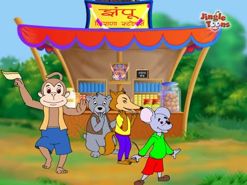 Video Ek Bandar Ne Kholi Dukan   Hindi Rhymes & Poems   Animated Songs by Jingle Toons download in MP3, 3GP, MP4, WEBM, AVI, FLV January 2017