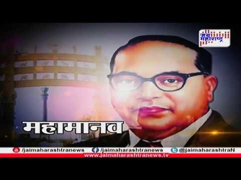 Video Dr. Babasaheb Ambedkar show with Shahir Sambhaji Bhagat download in MP3, 3GP, MP4, WEBM, AVI, FLV January 2017