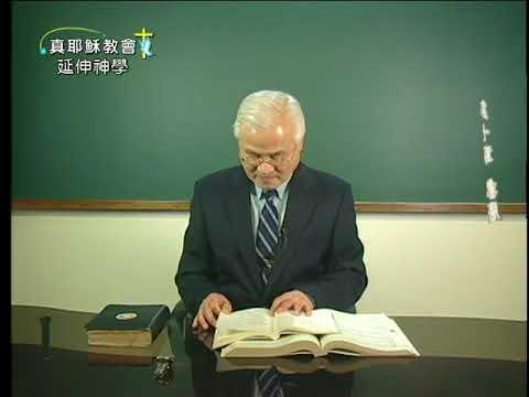 [救恩07]救恩的計畫|耶穌成全救恩|救恩的施與和接受