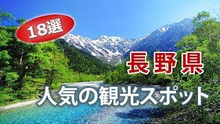 長野県で人気の観光スポット・信州旅行18選NaganoTravelGuide