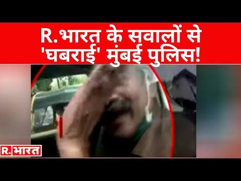 Sushant Case: Republic Bharat के सवालों से 'घबराई' Mumbai पुलिस, साधी चुप्पी!