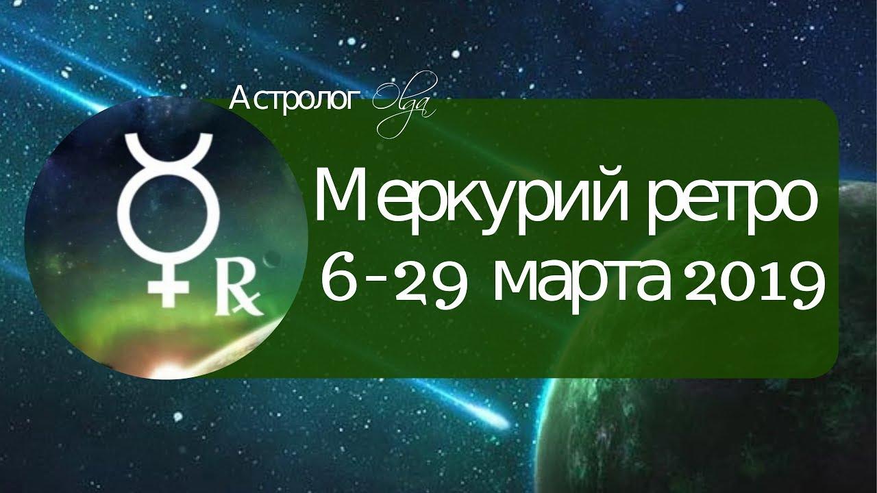 ЭХО ПРОШЛОГО или ПЕРИОД ЯСНОСТИ — Меркурий ретро 6-29 марта 2019 Астролог Olga