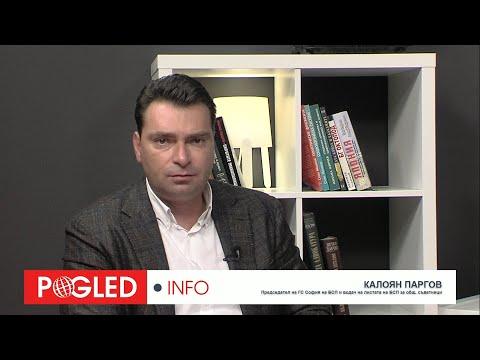 Калоян Паргов: Моделът Софиянски се превърна в модел Фандъкова