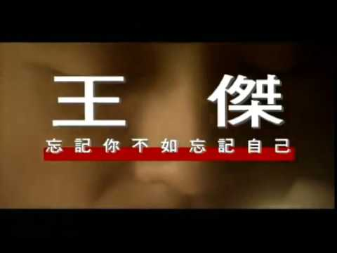 王傑 Dave Wang – 忘記你不如忘記自己 Forget About You, Forget About Myself (official官方完整版MV)