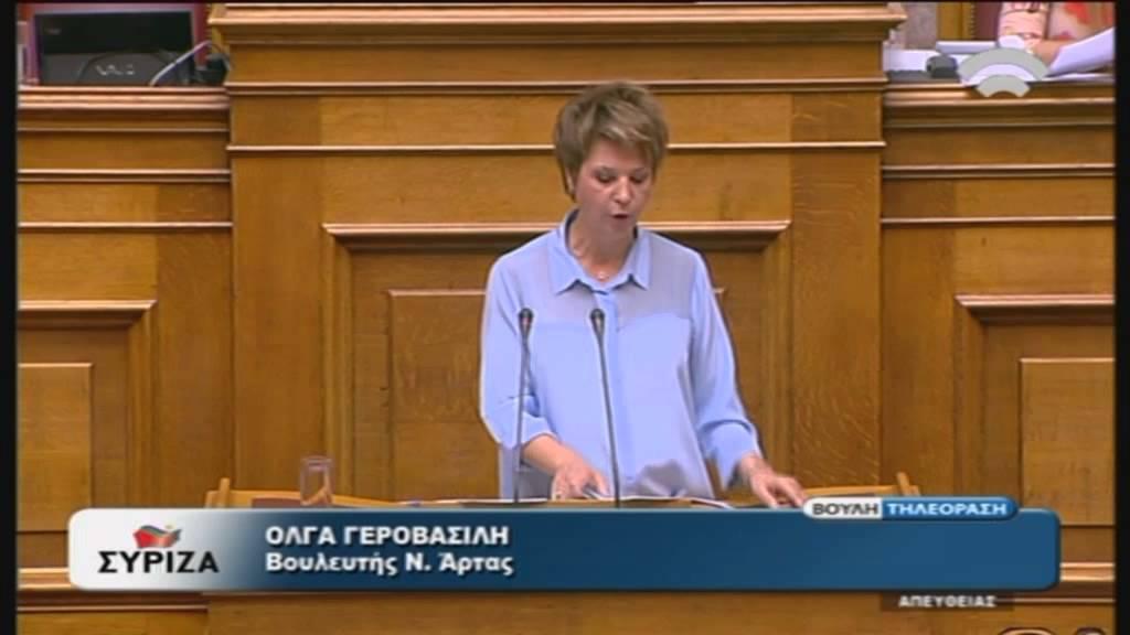 Ομιλία Ο. Γεροβασίλη (Κοιν. Εκπρ. της ΣΥΡΙΖΑ) στη συζήτηση για διεξαγωγή Δημοψηφίσματος (27/06/2015)