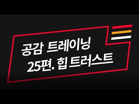 [공감트레이닝] 25편 : 힙트러스트