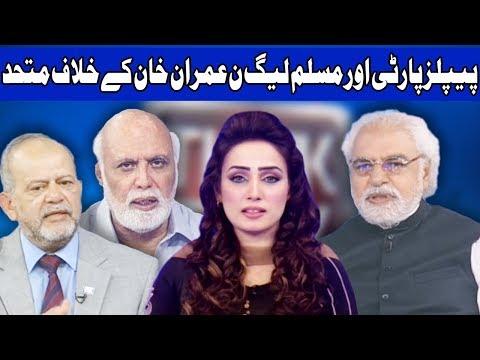 Think Tank With Syeda Ayesha Naaz   20 July 2018   Dunya News