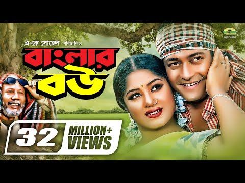 Banglar Bou | HD1080p | Ferdous | Moushumi | ATM Shamsuzzaman | Bangla Hit Movie
