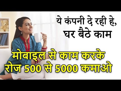 रोज 500 से 5000 कमाओ || home based business || Zero investment Business