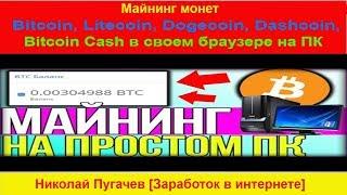 Майнинг монет Bitcoin, Litecoin, Dogecoin, Dashcoin, Bitcoin Cash в своем браузере на ПК