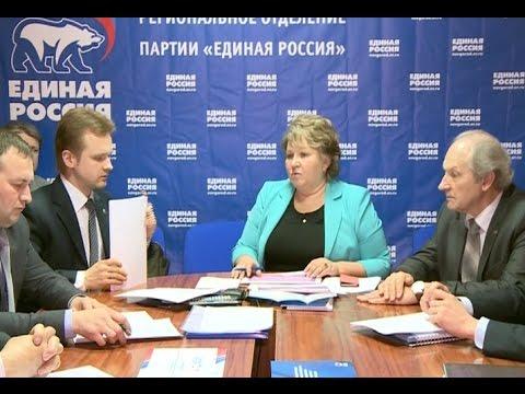 Партия Единая Россия готовится к проведению предварительного голосования