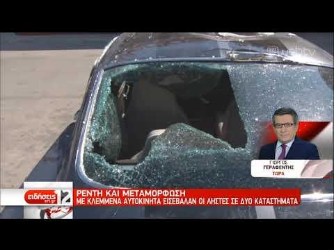 Ληστές εισέβαλαν σε καταστήματα με αυτοκίνητα | 21/09/2019 | ΕΡΤ