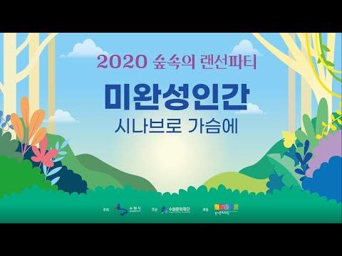 2020 숲속의 랜선파티 : 미완성인간(시나브로가슴에)