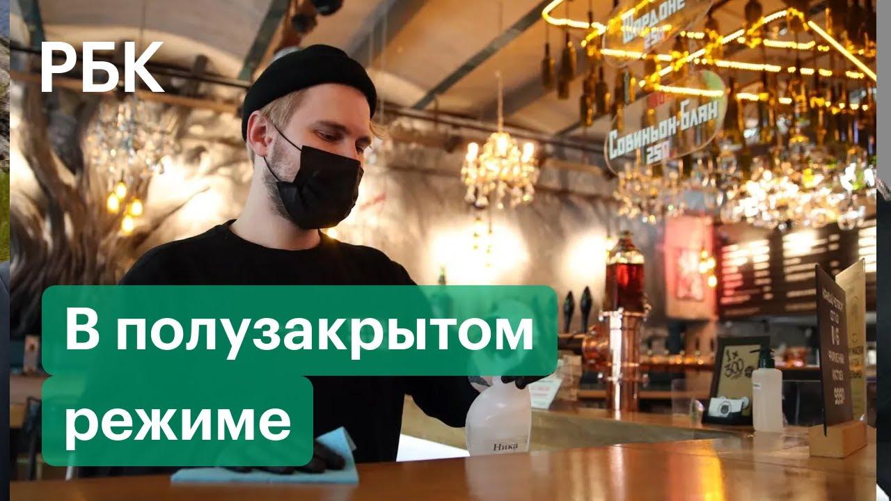 Как новые ограничения в Москве повлияют на бизнес?
