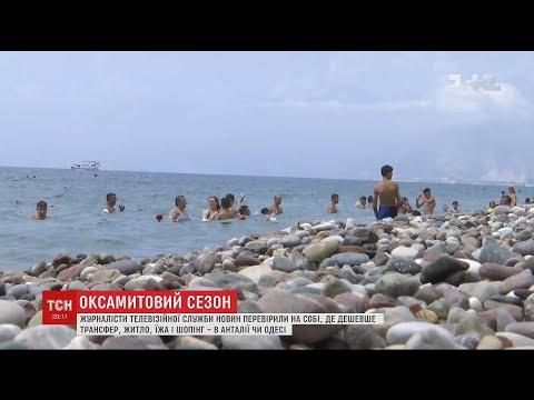 ТСН порівняла умови та ціни відпочинку в Одесі та Туреччині