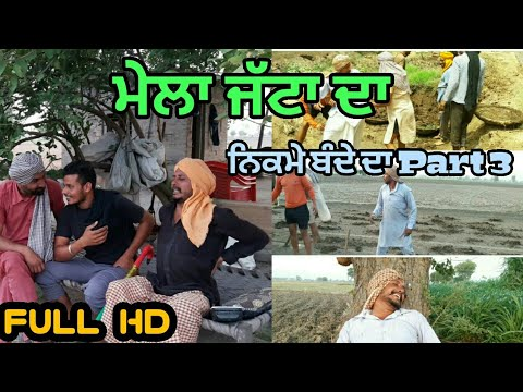 Funny videos - ਮੇਲਾ ਜੱਟਾ ਦਾ। LATEST PUNJABI VIDEO । PUNJABI FUNNY ।