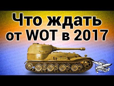 Стрим - Что ждать от World of Tanks в 2017 году
