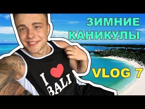 VLOG 7/ Зимние Каникулы/ Егор Крид (KReeD) (видео)