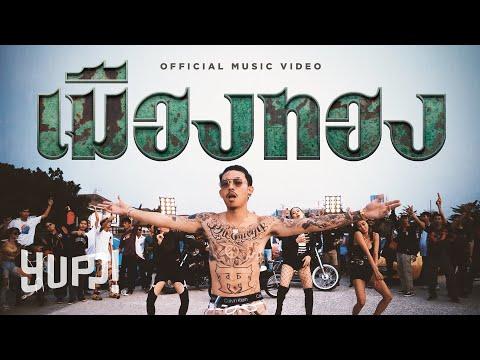 NAMEMT : เมืองทอง / Muangthong (Prod. by NINO) | YUPP!