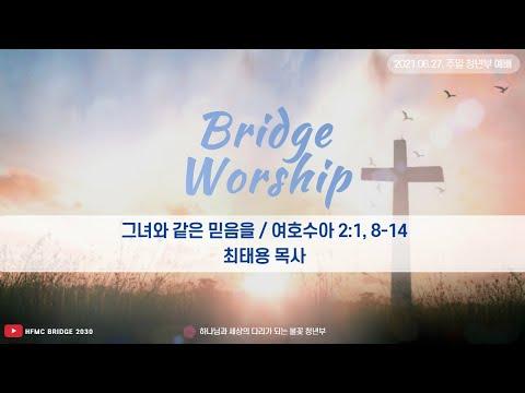 2021년 6월 27일 청년부 예배