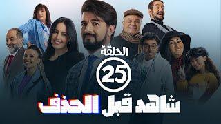 برامج رمضان -  شاهد قبل الحذف : الحلقة الخامسة والعشرون