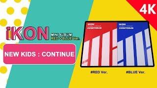 아이콘 언박싱 iKON Unboxing [NEW KIDS : CONTINUE] RED + BLUE Ver.