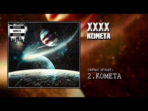 Video XXXX - КОМЕТА (Альбом)   XXXX - COMET (Full Album) download in MP3, 3GP, MP4, WEBM, AVI, FLV February 2017