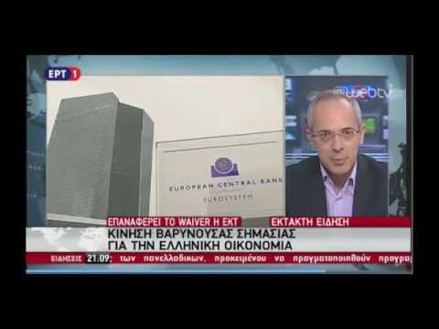 Η ΕΚΤ αποφάσισε να δέχεται ξανά τα ελληνικά κρατικά ομόλογα ως ενέχυρο για αύξηση της ρευστότητας.