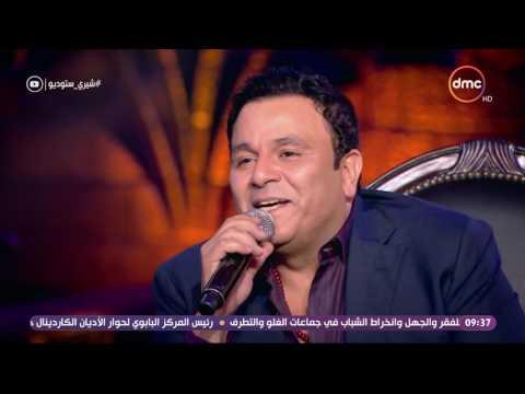 محمد فؤاد وشيرين يغنيان هذه الأغنية لعبد الحليم حافظ