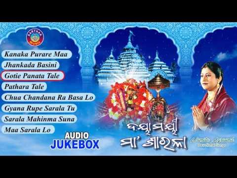 Video DAYAMAYE MAA SARALA Odia Sarala Bhajans Full Audio Songs Juke Box | Namita Agrawal |Sarthak Music download in MP3, 3GP, MP4, WEBM, AVI, FLV January 2017