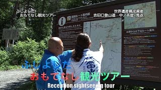 ふじよしだ おもてなし観光ツアー5「吉田口登山道 中ノ茶屋~馬返」