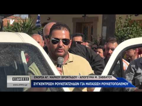 Video - Χίος: Ανάσταση με μαύρες σημαίες για την παύση του ρουκετοπόλεμου [ΒΙΝΤΕΟ]