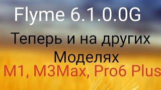 Flyme 6.1.0.0G теперь и на других моделях