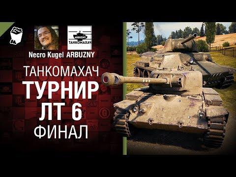 Танкомахач №95 - Турнир ЛТ 6. Финал - от ARBUZNY и Necro Kugel [World of Tanks]