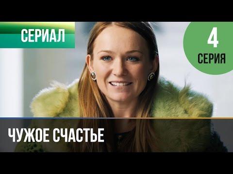 Чужое счастье 4 серия - Мелодрама | Фильмы и сериалы - Русские мелодрамы (видео)