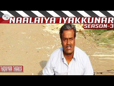 Thadaiyara-Thaakka-Tamil-Short-Film-by-Srinivasan-Naalaiya-Iyakkunar-3