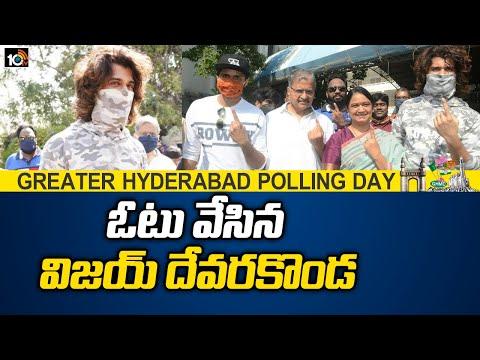 ఓటు వేసిన విజయ్ దేవరకొండ | Vijay Devarakonda Cast his Vote with Family | GHMC Elections 2020