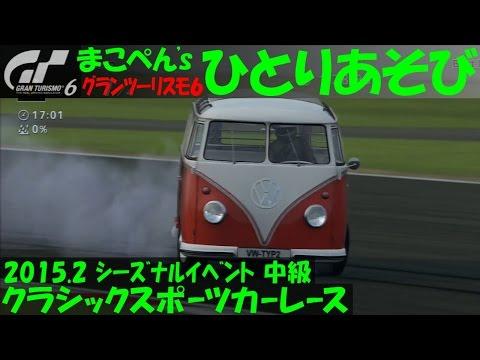 【 GT6 】 シーズナルイベント 中級 クラシックスポーツカーレース - まこぺん's ドライビングスクール