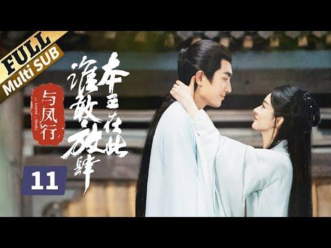 楚乔传 Princess Agents 11 Eng sub【未删减版】 赵丽颖 林更新 窦骁 李沁 主演