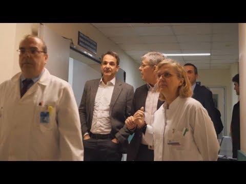 Επίσκεψη του Προέδρου της Ν.Δ. κ. Κ. Μητσοτάκη στο Αττικό Νοσοκομείο