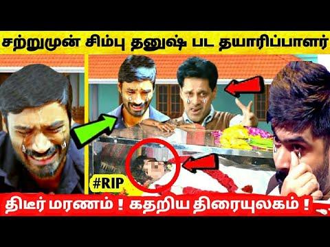 சற்றுமுன் Simbu & Danush பட தயாரிப்பாளர் திடீர் மரணம் ! கதறிய திரையுலகம் ! Producer SK Krishnakanth.